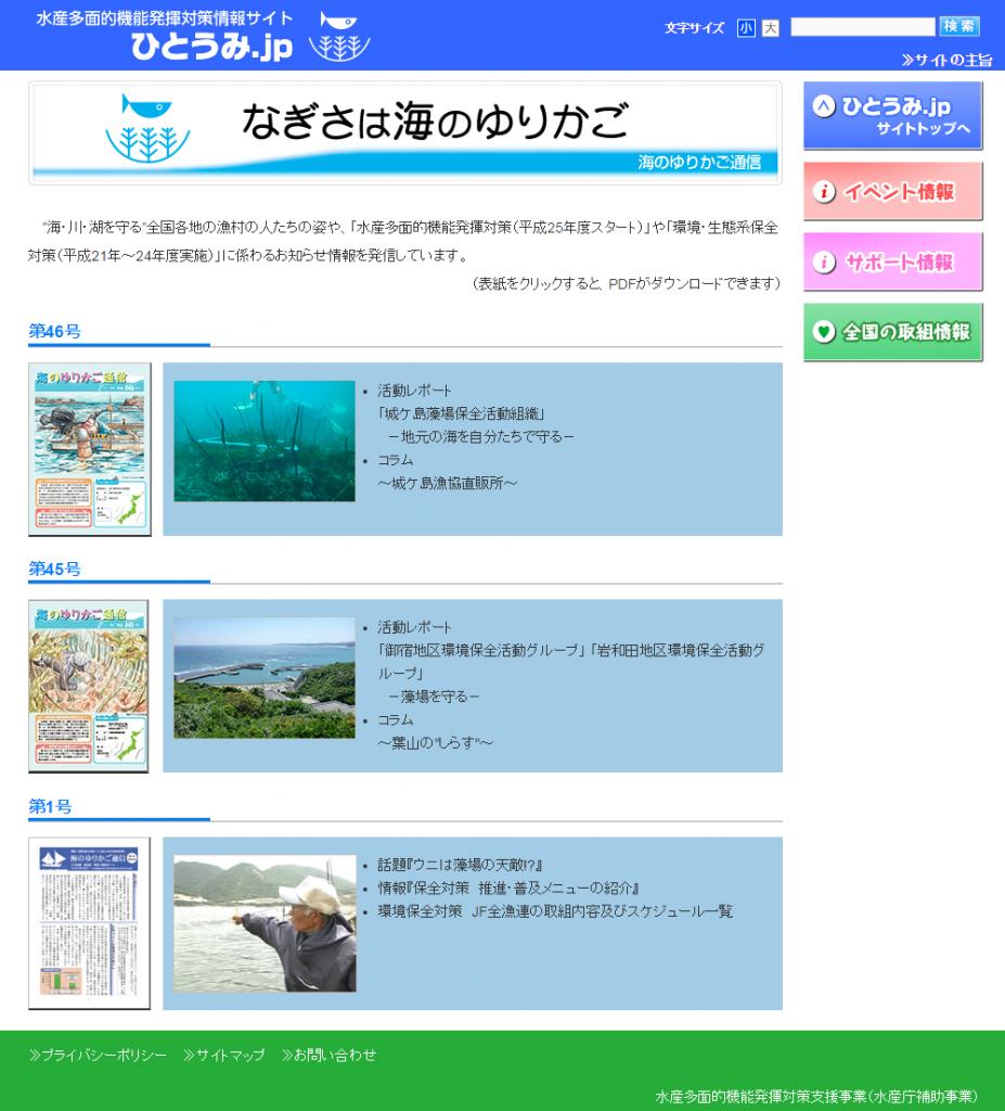 ひとうみ.jp-海のゆりかご通信