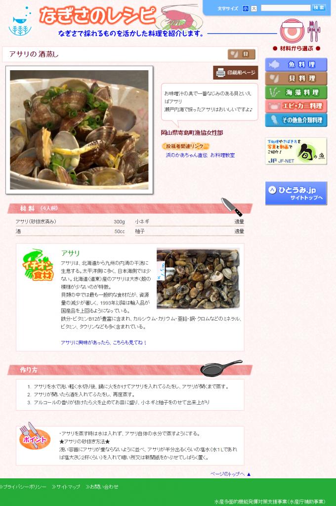 ひとうみ.jp-なぎさのレシピ