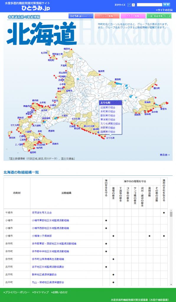 ひとうみ.jp-全国の取組情報-北海道