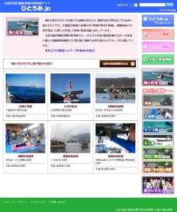 ひとうみ.jp-海の安全を守る