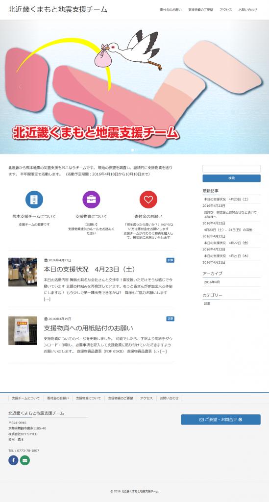北近畿くまもと地震支援チーム