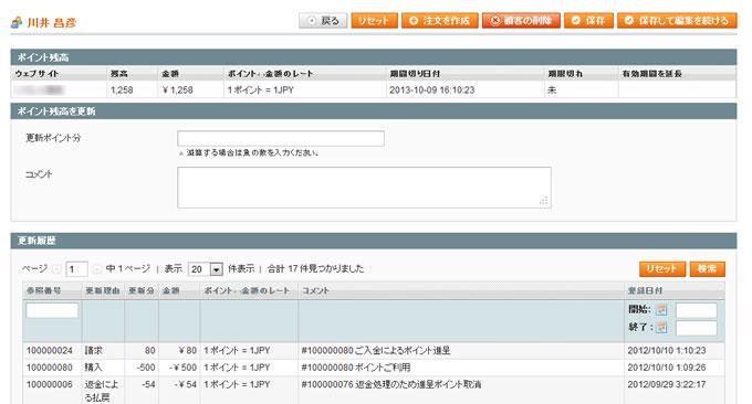 pointAdminUser.jpg