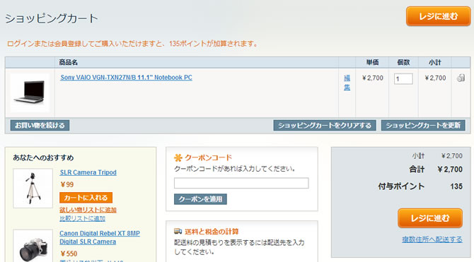 pointCartNotloggedin.jpg