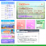 ひとうみ.jp-トップページ