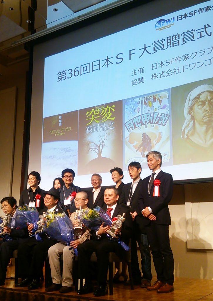 第36回日本SF大賞贈賞式