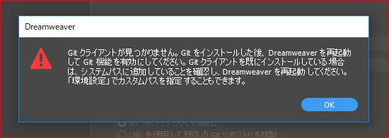 Gitクライアントが見つかりません。Gitをインストールした後、Dreamweaverを再起動してGit機能を有効にしてください。