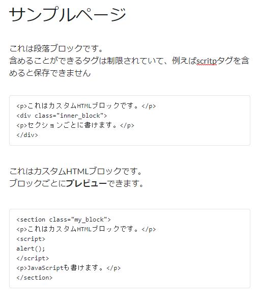 カスタムHTMLブロックのサンプル